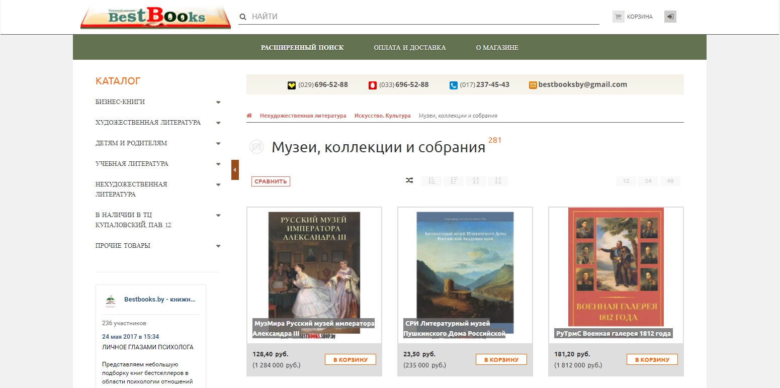 Bestbooks.by